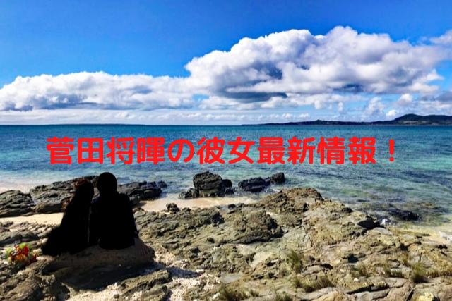 菅田将暉 彼女 最新