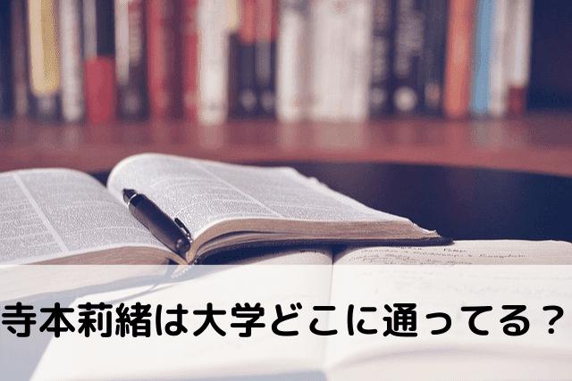 寺本莉緒 大学 どこ