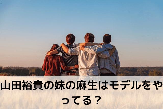 山田裕貴 妹 情熱大陸