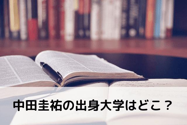 中田圭祐 大学